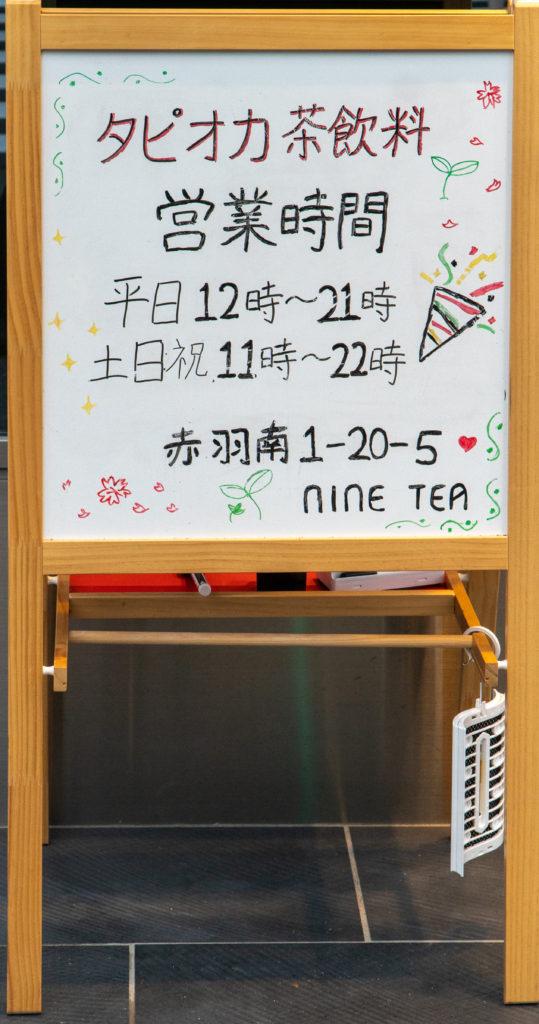 タピオカ茶飲料 営業時間の看板