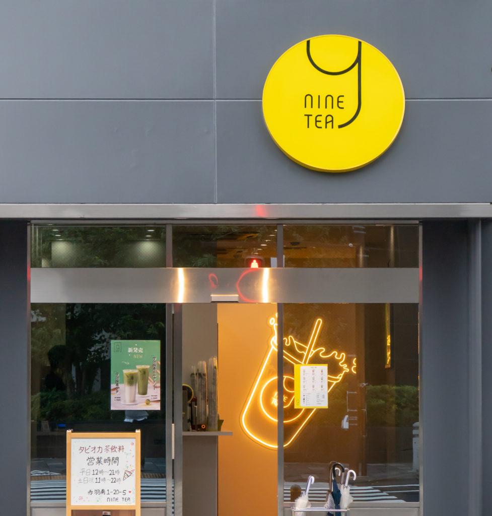 Nine Tea (9 tea) 赤羽 お店の外観