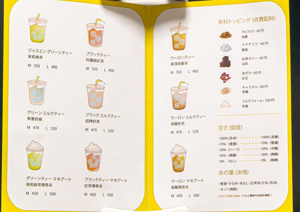 タピオカ Nine Tea (9 tea) 赤羽 メニュー