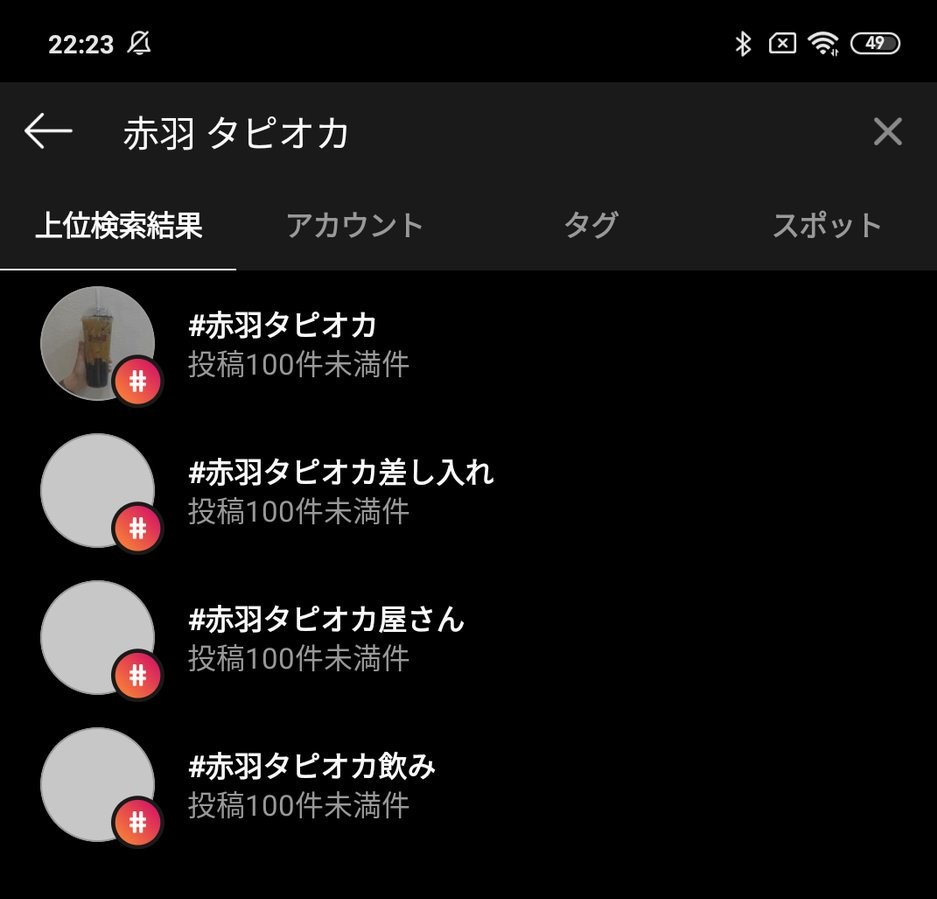 Instagram 赤羽 タピオカ検索結果
